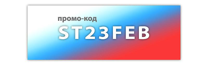 промо-код ST23FEB